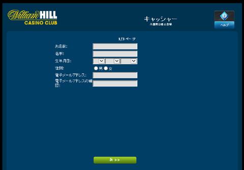 ウィリアムヒル口座開設方法
