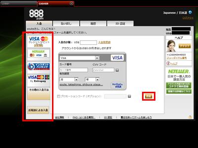 888カジノ入金方法