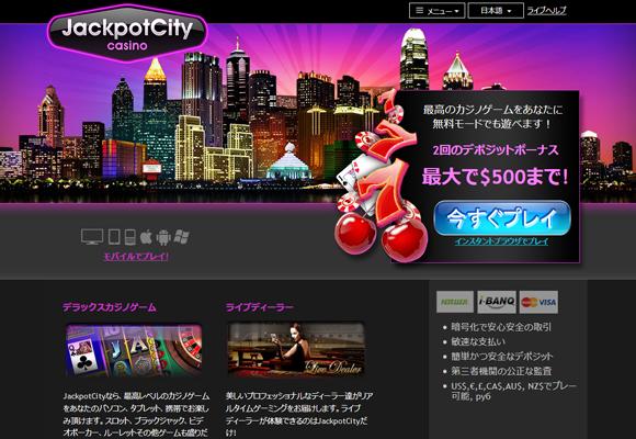 ジャックポットシティのゲーム動作環境