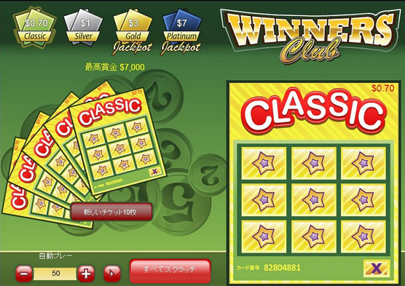 WINNERS-CLUB