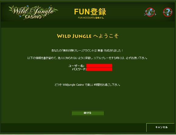 ワイルドジャングルカジノ無料ゲーム