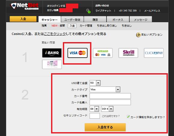 ネットベットのクレジットカードでの入金方法