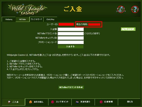 ワイルドジャングルカジノ日本円の通貨