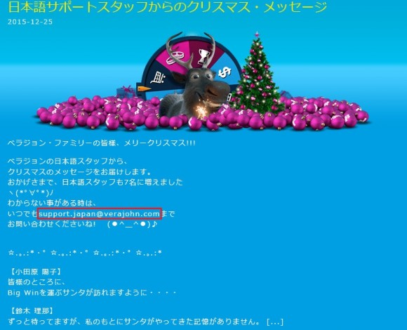 ベラジョンカジノ日本語サポートからの画面