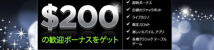 888カジノキャンペーン