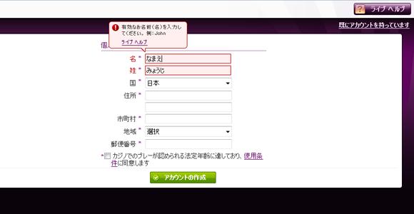 ジャックポットシティは日本語登録不可