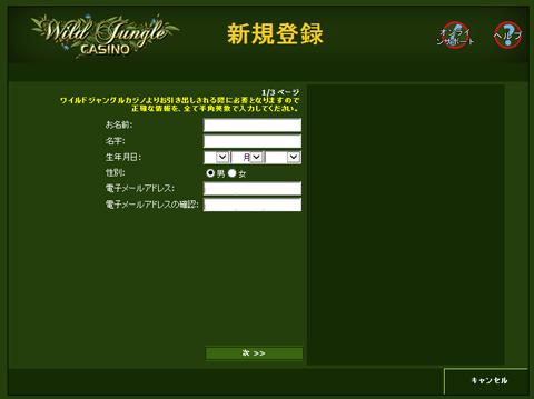 ワイルドジャングルは日本語登録不可