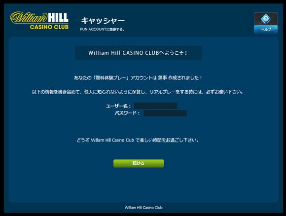 ウィリアムヒルカジノ無料ゲーム