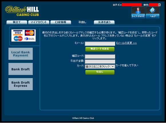 ウィリアムヒルカジノの出金方法