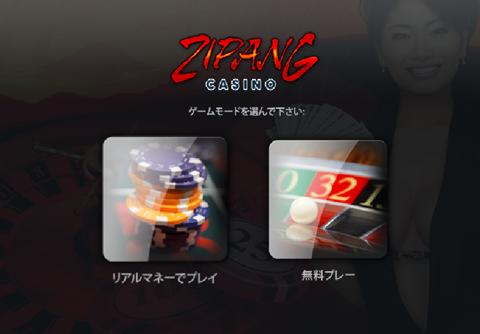 ジパング(Zipang)カジノ口座開設方法