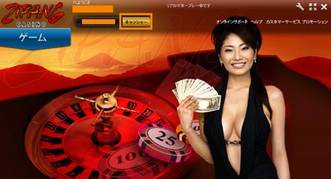 ジパングカジノ入金方法