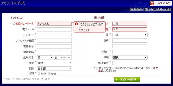 スピンパレスは日本語登録不可