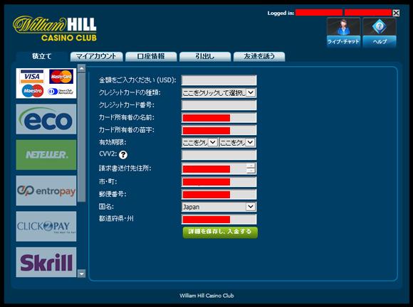 ウィリアムヒルカジノのクレジットカードでの入金方法