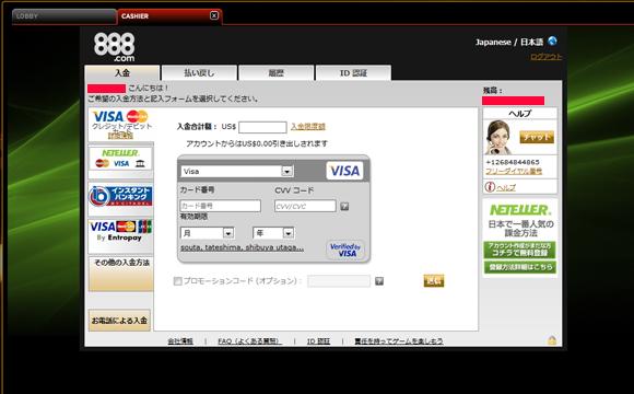 888カジノのクレジットカードでの入金方法