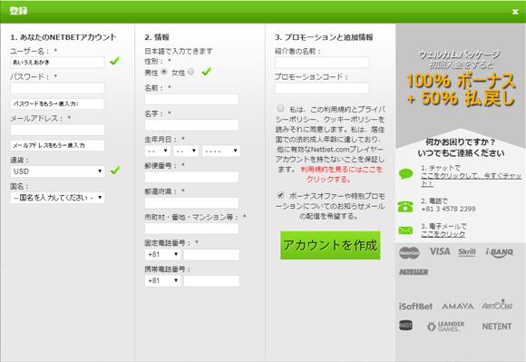 ネットベットは日本語登録可