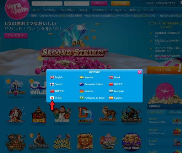 ベラジョンカジノ言語の選択画面