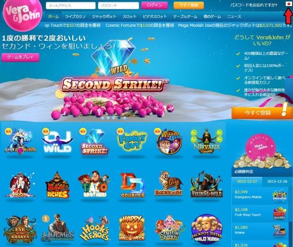 ベラジョンカジノトップ画面